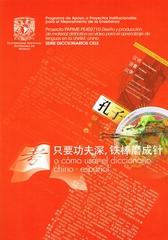 o cómo usar el diccionario chino-español